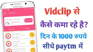 VidClip New Paytm Cash Earning App | Watch Videos & Earn 200₹ Paytm Cash With Proof |