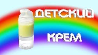 как сделать детский крем в домашних условиях