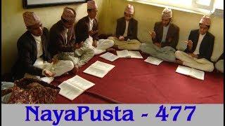 अन्यौलमा विद्यार्थी , खेतीमा घोङ्गी | NayaPusta - 477