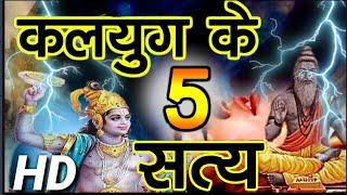 कलयुग के 5 सत्य,श्रीमद्भागवत कथा के अनुसार शुकदेवजी व राजा परीक्षित के कथानक  के अनुसार।5 Truths