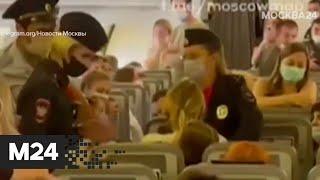 Под овации пассажиров! Россиянку сняли с рейса из-за скандала в самолете - Москва 24