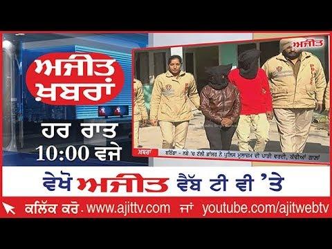 Ajit News @ 10 pm, 11 January 2018 Ajit Web Tv.