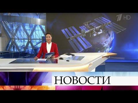 Выпуск новостей в 15:00 от 09.12.2019