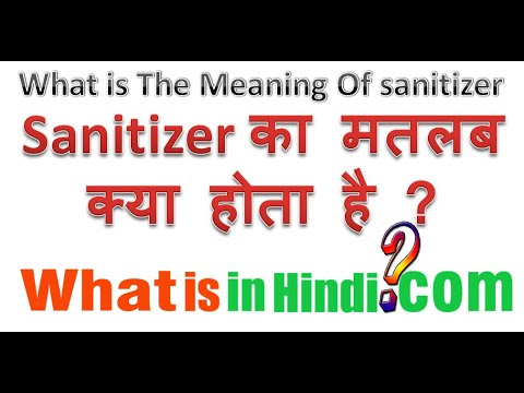 Sanitizer क मतलब क य ह त ह What Is The
