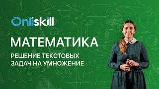 Математика 5 класс: Решение текстовых задач на умножение