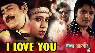 I Love You भाग सानी भाग Bhag Sani Bhag || New Movie Song 2072 || by Ramchandra Kafle & Junu Rijal