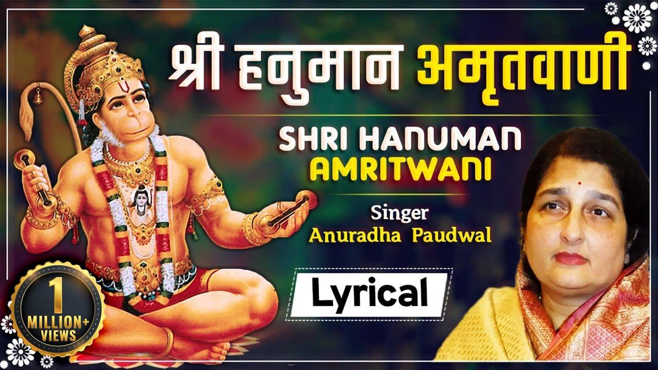 Download श्री हनुमान अमृतवाणी | Shree Hanuman Amritwani Full by Anuradha Paudwal I Lyrical Video Song