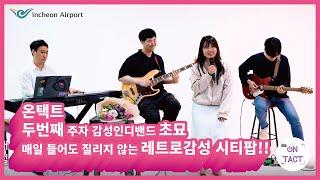 인천공항 문화예술공연[ON-TACT] 제2탄: 감성밴드…