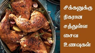 Protein Rich Vegetarian Foods Equal to Chicken  -  Health Tips in Tamil