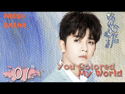 You Colored My World【路从今夜白之遇见青春  01】 ——Chen Ruoxuan、An Yuexi | Welcome to subscribe Fresh Drama