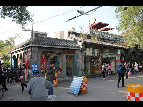 Peking International Youth Hostel / 北平国际青年旅舍, Beijing / 北京