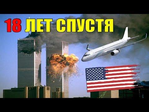 БАШНИ БЛИЗНЕЦЫ В США 11 СЕНТЯБРЯ 2001 ГОД / ВСЕМИРНАЯ КАТАСТРОФА / ТЕРАКТ