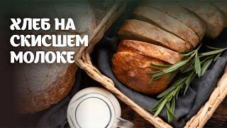 Хлеб на скисшем молоке видео рецепт простые рецепты от Дании