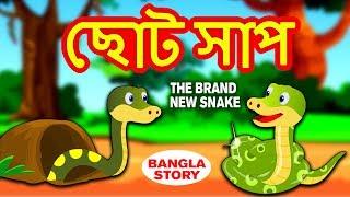 ছোট সাপ - The Brand New Snake in Bengali | Rupkothar Golpo | Bangla Cartoon | Koo Koo-TV