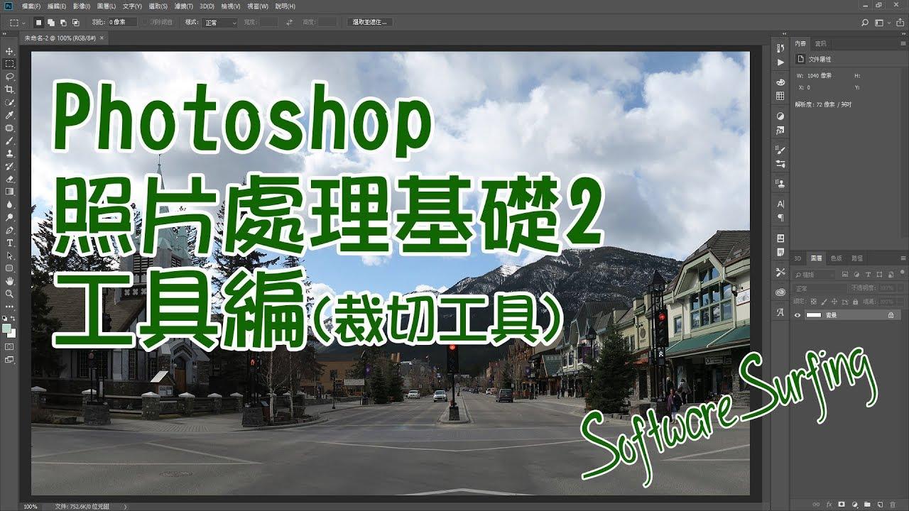 Photoshop 照片處理基礎(2) 工具編(裁切工具)(Software Surfing 258) - YouTube