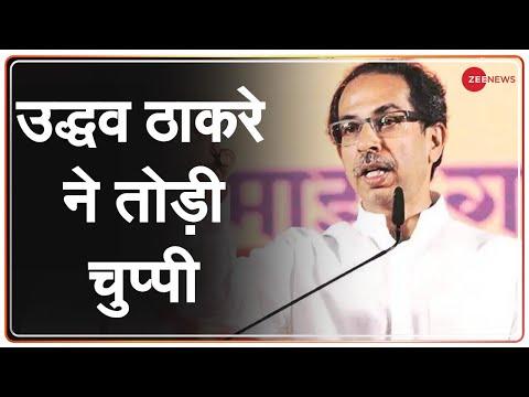 Sushant की मौत के बाद बदनाम हो रहे Bollywood के पक्ष में बोले Maharashtra CM Uddhav Thackeray