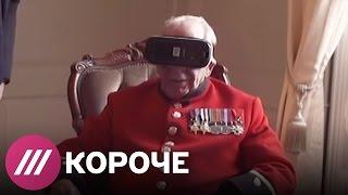 Ветеран Второй мировой войны и VR очки