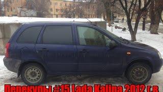 Перекупы #15 Lada Kalina 2012 г.в Универсал