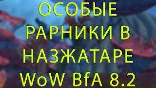 WOW BFA 8.2 - ОСОБЛИВІ РАРНИКИ НАЗЖАТАРА - Special rares in Nazjatar