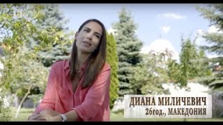Българка от Щип, Македония - Диана Миличевич - Фермата 3