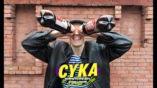 Russian Village Boys x Cosmo & Skoro - Cyka (Official Music Video)