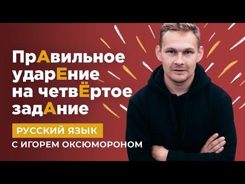 Правильное ударение, разбор 4 задание | Русский язык ЕГЭ | Игорь Оксюморон