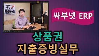 상품권 지출증빙 세무회계실무,싸부넷