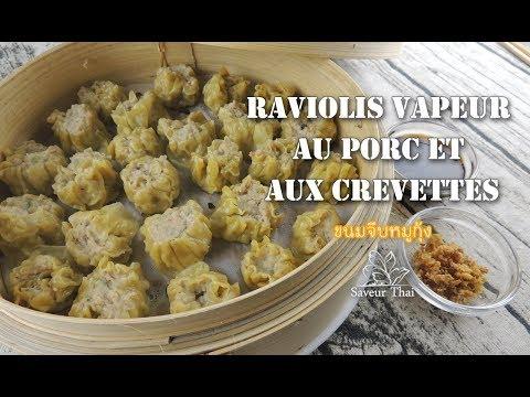 recette-thaïe-n°3-:-raviolis-vapeur-au-porc-et-aux-crevettes-(recette-très-bonne)●-ขนมจีบหมูกุ้ง