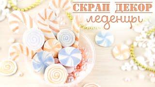 СКРАП ДЕКОР: конфетки-леденцы своими руками / Скрапбукинг/ candy lollipops for scrap cards