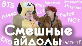 СМЕШНЫЕ АЙДОЛЫ #18 | TRY NOT TO LAUGH CHALLENGE | funny moments | KPOP