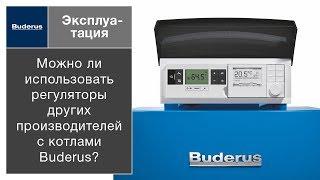 Можно ли использовать регуляторы других производителей с котлами Buderus?