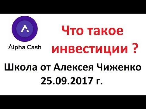 Alpha Cash - Что такое инвестиции? - Школа от Алексея Чиженко 25.09.2017г.