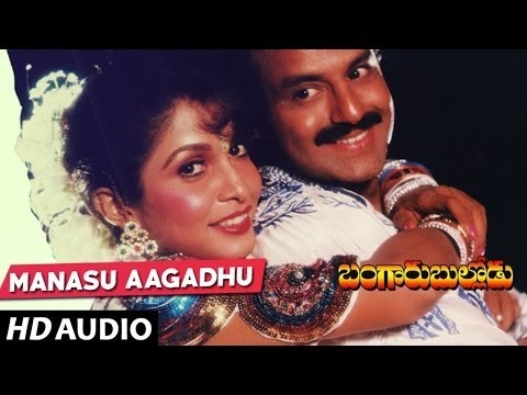 Manasu Aagadu Full Song | Bangaru Bullodu Songs | Balakrishna,Raveena,Ramya Krishna | Telugu Songs