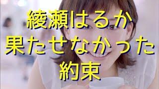 綾瀬はるか、高倉健さんと果たせなかった約束振り返る.