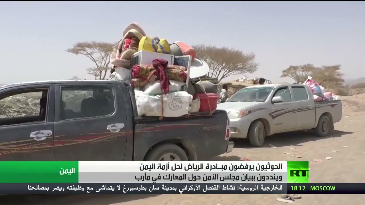 الحوثيون يرفضون مبـادرة الرياض لحل أزمة اليمن  - نشر قبل 5 ساعة