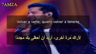 Fonseca - Volver A Verte 😍 Ft Cali Y El Dandee مترجمة عربي