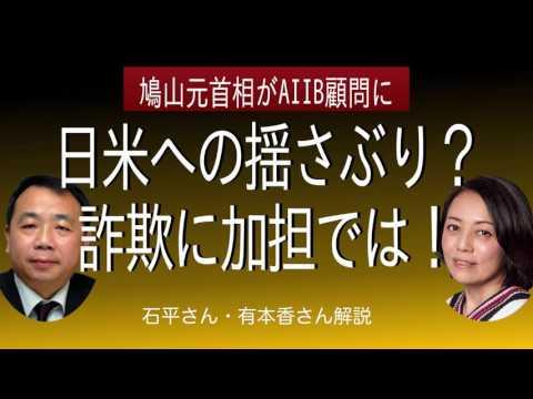 鳩山元首相がAIIB顧問に 日米への揺さぶり? 詐欺に加担では!