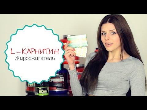Можно ли купить «Л-Карнитин» в аптеке? Инструкция и отзывы