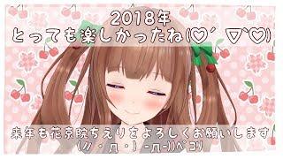 [LIVE] 【2018年ありがとう🍒】来年もみんなと楽しくすごせますよーに!【アイドル部/花京院ちえり】