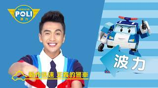 ROBOCAR POLI NEW Theme song. Taiwan YOYO TV | Robocar Poli Special clips