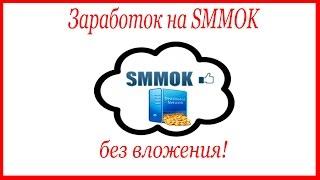Заработок на Wmmail.ru  реально$