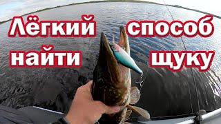 Лёгкий Способ найти Щуку на Любом озере СУПЕР ОТКРЫТИЕ СЕЗОНА 2021 Рыбалка на щуку на спиннинг