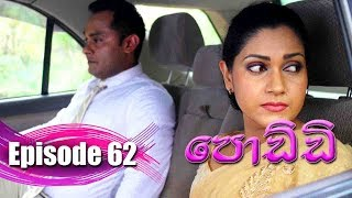 Poddi - පොඩ්ඩි | Episode 62 | 11 - 10 - 2019 | Siyatha TV Thumbnail