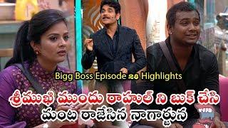 Bigg Boss Telugu 3 Day 28 Episode 29 Highlights Bigg Boss Telugu 3 Latest Episode   Starmaa   FFN