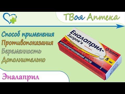 Эналаприл таблетки (Эналаприла малеат) показания, описание, отзывы