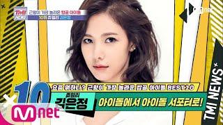 Mnet TMI NEWS [46회] 아이돌에서 작사가로 변신! 쥬얼리 김은정 200617 EP.46