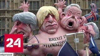 Боже, храни Великобританию: Мэй вымолила у парламента еще один срок - Россия 24