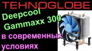 МАЛ, ДА УДАЛ! Deepcool GAMMAXX 300 в современных условиях