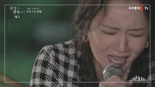 [선공개] 싱어게인 Top4, 레이디스 코드 이소정과 함께하는 우중캠핑