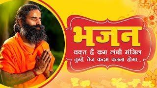 वक़्त है कम लंबी मंजिल तुम्हे तेज़ कदम चलना होगा... (भजन) | Swami Ramdev